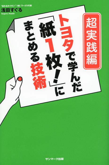 トヨタで学んだ「紙1枚!」にまとめる技術[超実践編]拡大写真
