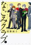 なごみクラブ (2)-電子書籍