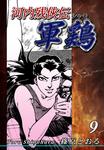河内残侠伝 軍鶏【シャモ】(9)-電子書籍