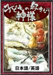 子どもの好きな神様 【日本語/英語版】-電子書籍