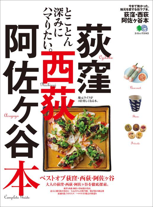 荻窪・西荻・阿佐ヶ谷本-電子書籍-拡大画像