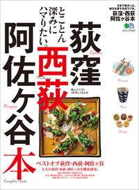 荻窪・西荻・阿佐ヶ谷本-電子書籍