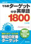 高校入試 でる順ターゲット 中学英単語1800 三訂版(音声DL付)-電子書籍