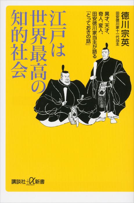 江戸は世界最高の知的社会 異才、天才、奇人、変人、田安徳川家当主が語る「とっておきの話」-電子書籍-拡大画像