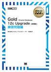 オラクルマスター教科書 Gold Oracle Database 12c Upgrade[新機能] 練習問題編-電子書籍