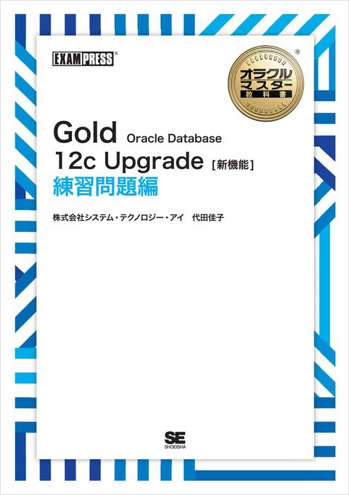 オラクルマスター教科書 Gold Oracle Database 12c Upgrade[新機能] 練習問題編拡大写真