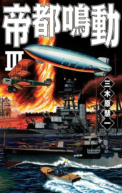帝都鳴動III-電子書籍