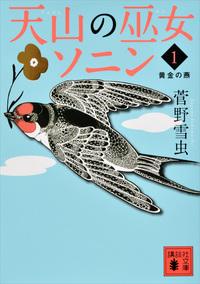天山の巫女ソニン(1) 黄金の燕-電子書籍