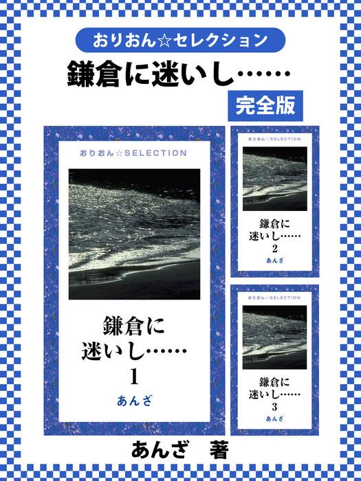 鎌倉に迷いし…… 完全版拡大写真