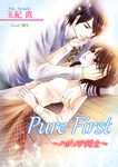 Pure First~ハジメテ同士~-電子書籍