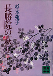 長勝院の萩(中)-電子書籍