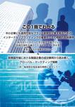 中小企業にも適用可能なインターナルブランディングの戦略的取組事例&韓国企業の成功事例から学ぶグローバルマーケティング戦略-電子書籍