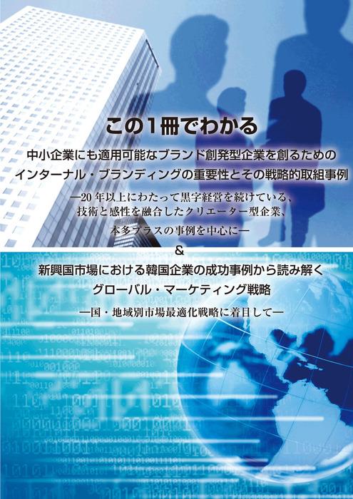 中小企業にも適用可能なインターナルブランディングの戦略的取組事例&韓国企業の成功事例から学ぶグローバルマーケティング戦略-電子書籍-拡大画像