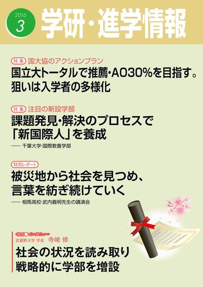 学研・進学情報 2016年3月号-電子書籍