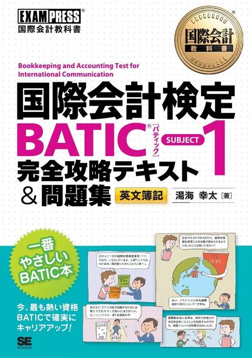 国際会計教科書 国際会計検定BATIC SUBJECT1 完全攻略テキスト&問題集拡大写真
