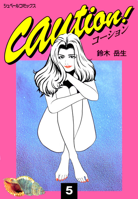caution! (5)-電子書籍-拡大画像