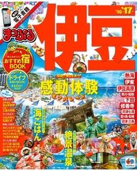 まっぷる 伊豆'16-'17-電子書籍