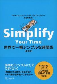 世界で一番シンプルな時間術 新装版-電子書籍
