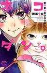 ネコダン。~猫と男子高校生~-電子書籍