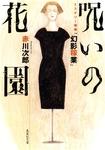 呪いの花園 ミステリー組曲「幻影稼業」-電子書籍