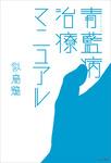 青藍病治療マニュアル-電子書籍