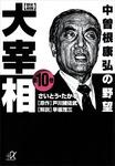 歴史劇画 大宰相 第十巻 中曽根康弘の野望-電子書籍