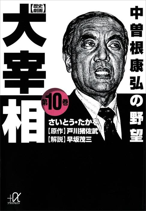 歴史劇画 大宰相 第十巻 中曽根康弘の野望拡大写真