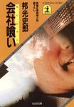 会社喰い(マージャー)-電子書籍