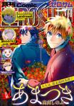 Comic ZERO-SUM (コミック ゼロサム) 2016年11月号[雑誌]-電子書籍