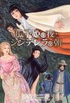 瓜子姫の夜・シンデレラの朝-電子書籍