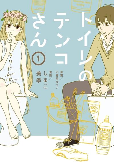 トイレのテンコさん(1)-電子書籍