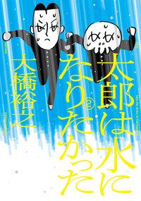 太郎は水になりたかった (2)-電子書籍