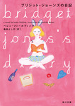 ブリジット・ジョーンズの日記-電子書籍