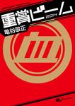 重賞ビーム 2014-電子書籍