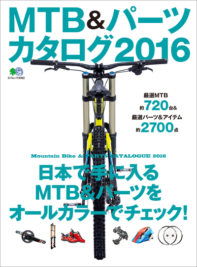 MTB&パーツカタログ2016-電子書籍
