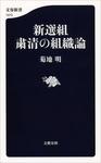 新選組 粛清の組織論-電子書籍