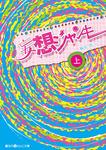 妄想ジャンキー[上]-電子書籍