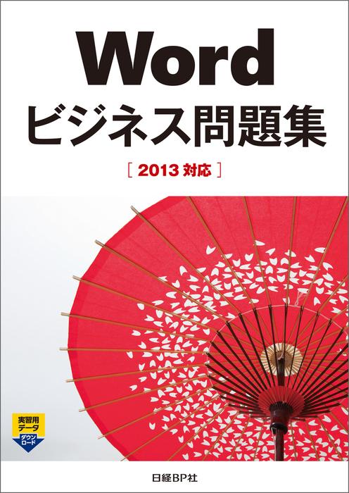 Wordビジネス問題集[2013対応]拡大写真