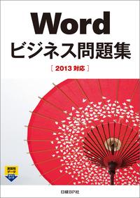 Wordビジネス問題集[2013対応]