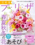 花時間プ*リ*ザ Vol.9-電子書籍