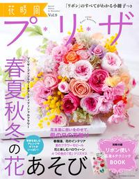 花時間プ*リ*ザ Vol.9