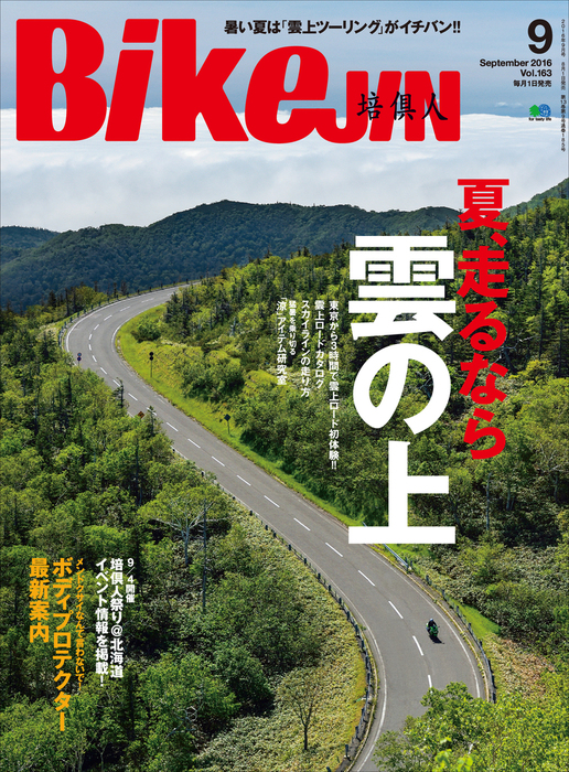 BikeJIN/培倶人 2016年9月号 Vol.163拡大写真