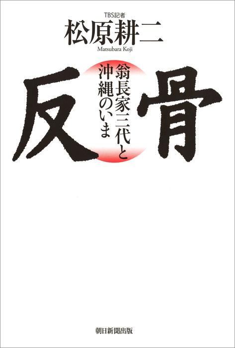 反骨 翁長家三代と沖縄のいま-電子書籍-拡大画像