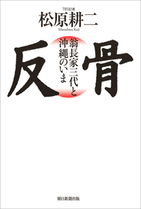 反骨 翁長家三代と沖縄のいま-電子書籍