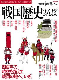 戦国歴史さんぽ-電子書籍
