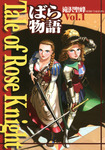 Tale of Rose Knight - ばら物語 Vol.1-電子書籍