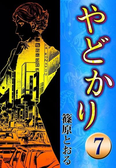 やどかり (7) 磯笛-電子書籍