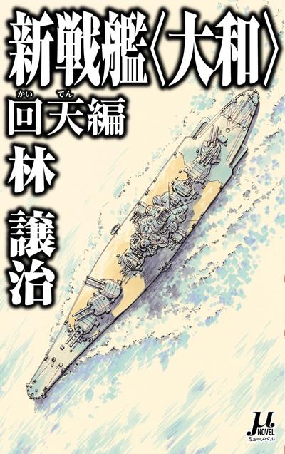 新戦艦〈大和〉 回天編-電子書籍