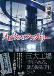 メビウス・ファクトリー-電子書籍