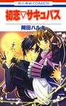 初恋▽サキュバス-電子書籍